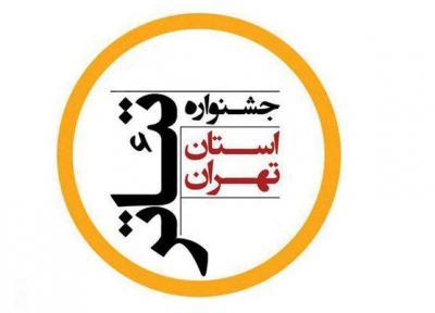 انتشار فراخوان مسابقه عکاسی جشنواره تئاتر استان تهران