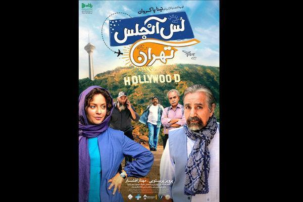 رونمایی از پوستر لس آنجلس - تهران