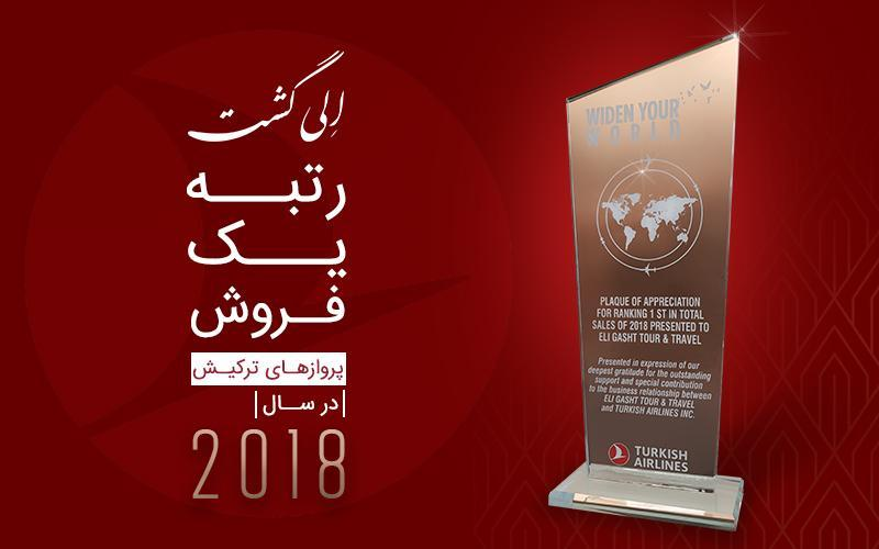 خبرنگاران رتبه یک فروش پروازهای ترکیش در سال 2018