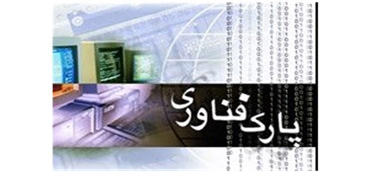 پروژه های فناورانه پارک علم و فناوری دانشگاه تهران واگذار می گردد