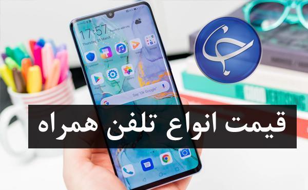 آخرین قیمت تلفن همراه در بازار (بروزرسانی 30 تیر)