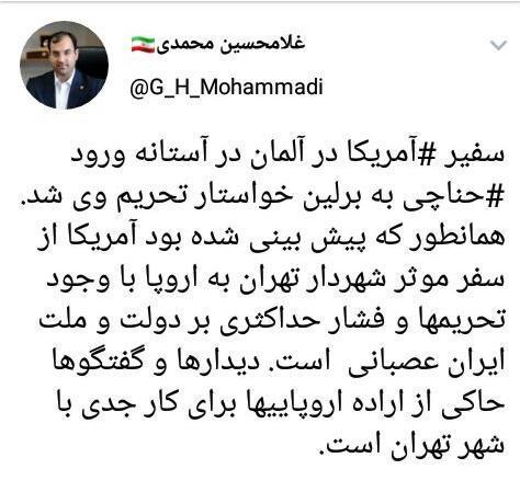 آیا شهردار تهران تحریم می گردد؟
